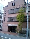 東京都行政書士会のある行政書士会館