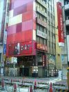 タパス&タパス新宿伊勢丹前店の入っているビル