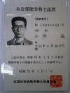 昔の社労士登録証票