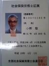 新しい社労士登録証票