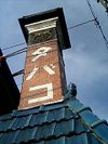 90年続くタバコ屋「みみづくや」のシンボル