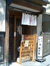 事務所のすぐそばにある長岡屋