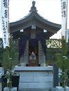 福禄寿が祀られている「永福寺」