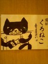 店内の「ねこ」の絵は、店長のお嬢さんが描いたもの