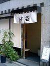 中高年ビジネスパースンが列をなす広島料理の「安芸」