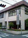 八王子社会保険事務所