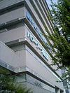 飯田橋合同庁舎