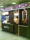 比沙家西武新宿駅店