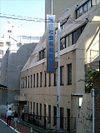 渋谷社会保険事務所