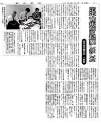 都政新報の記事
