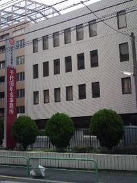 千代田年金事務所