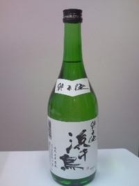 純米酒「浜千鳥」