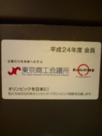 提示ではなく掲示した東京商工会議所のステッカー